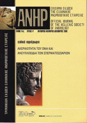 Ακεραιότητα του DNA και Ανευπλοειδία των Σπερματοζωαρίων