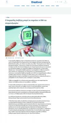 Thestival – Ο Σακχαρώδης Διαβήτης μπορεί να επηρεάσει το DNA του σπερματοζωαρίου (17 Φεβρουαρίου 2020)