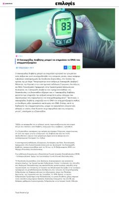Επιλογές.tv – Ο Σακχαρώδης Διαβήτης μπορεί να επηρεάσει το DNA του σπερματοζωαρίου (17 Φεβρουαρίου 2020)