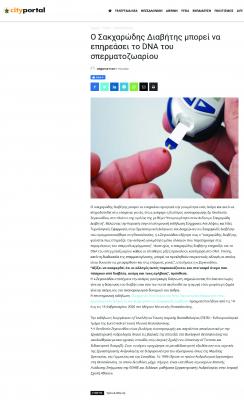 CityPortal – Ο Σακχαρώδης Διαβήτης μπορεί να επηρεάσει το DNA του σπερματοζωαρίου (17 Φεβρουαρίου 2020)