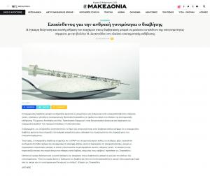 Μακεδονία – Επικίνδυνος για την ανδρική γονιμότητα ο διαβήτης (17 Φεβρουαρίου 2020)