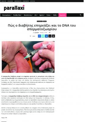 Parallaxi – Πώς ο διαβήτης επηρεάζει και το DNA του σπερματοζωαρίου (17 Φεβρουαρίου 2020)