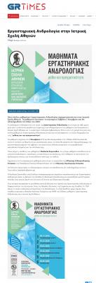 GRTIMES – Εργαστηριακή Ανδρολογία στην Ιατρική Σχολή Αθηνών (4 Nοεμβρίου 2019)