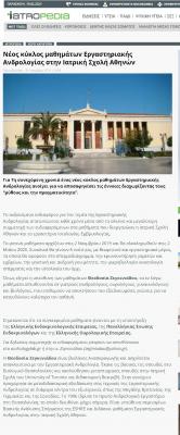 Iatropedia – Νέος κύκλος μαθημάτων Εργαστηριακής Ανδρολογίας στην Ιατρική Σχολή Αθηνών (1 Νοεμβρίου 2019)