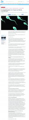 In.gr – Το σπερμοδιάγραμμα και ο έλεγχος της ανδρικής υπογονιμότητας (23 Nοεμβρίου 2019)