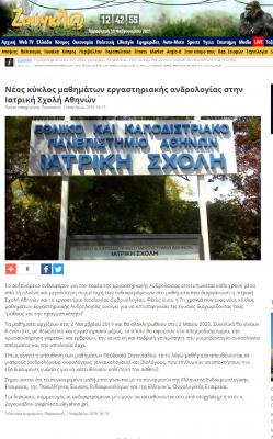 Ζούγκλα – Νέος κύκλος μαθημάτων εργαστηριακής ανδρολογίας στην Ιατρική Σχολή Αθηνών (1 Νοεμβρίου 2019)