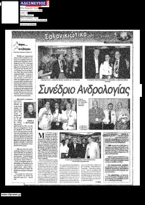 ΑΔΕΣΜΕΥΤΟΣ ΤΥΠΟΣ – Συνέδριο Ανδρολογίας (1 Δεκεμβρίου 2009)