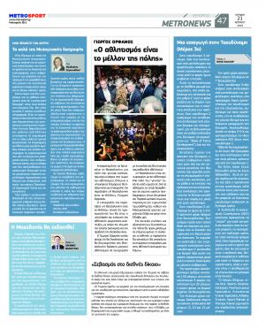 Metrosport – Τα καλά της μεσογειακής διατροφής (21 Απριλίου 2019)