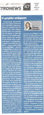 Metrosport – Η μεγάλη απόφαση (7 Απριλίου 2019)